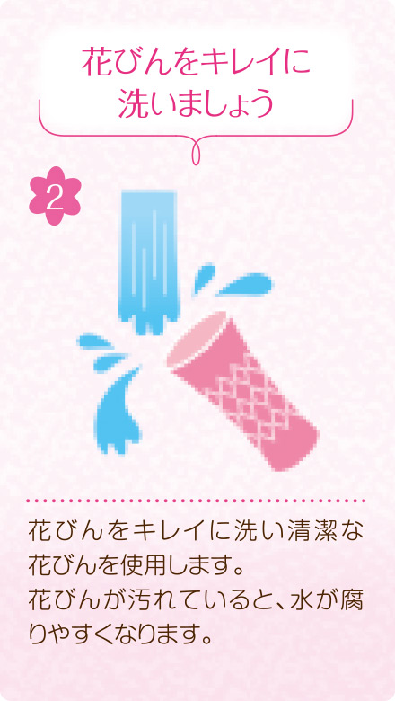 2.花びんをキレイに洗いましょう。花びんをキレイに洗い清潔な花びんを使用します。花びんが汚れていると、水が腐りやすくなります。