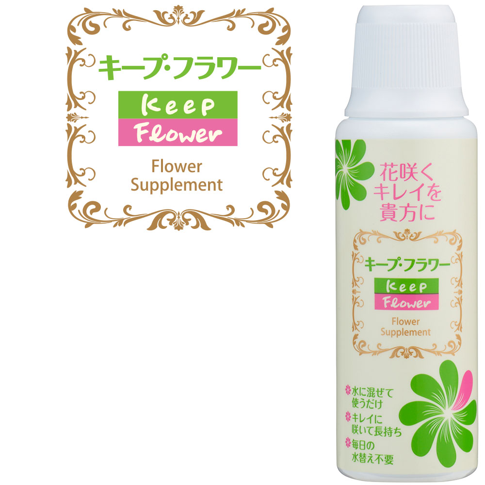キープ・フラワー KeepFlower Flower Supplement