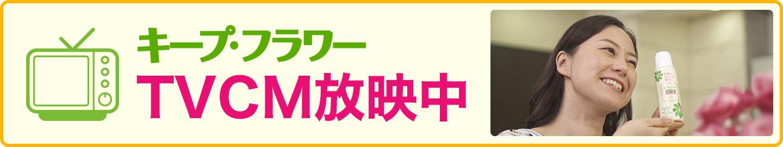 キープ・フラワー TVCM放映中